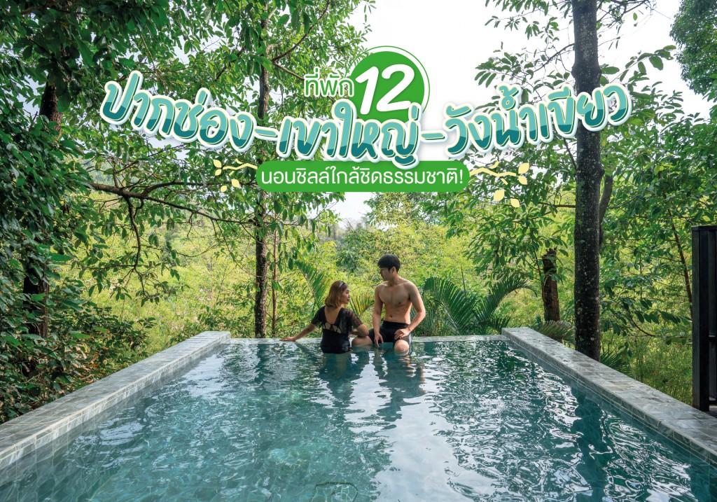 12 ที่พักปากช่อง-เขาใหญ่-วังน้ำเขียวบรรยากาศดี นอนชิลล์ใกล้ชิดธรรมชาติ!