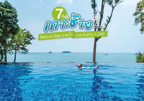 7 ที่พักเกาะช้าง ติดทะเล มีสระว่ายน้ำ ราคาไม่เกิน 1,000