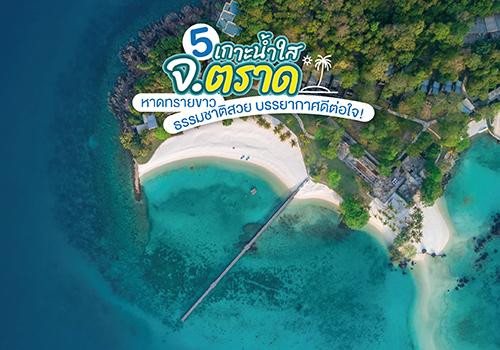 5 เกาะน้ำใส จ.ตราด หาดทรายขาวธรรมชาติสวย บรรยากาศดีต่อใจ!