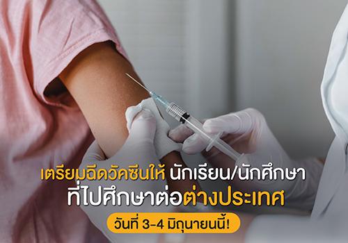 เตรียมฉีดวัคซีนให้ นักเรียน/นักศึกษา ที่ไปศึกษาต่อต่างประเทศ วันที่ 3-4 มิถุนายนนี้!