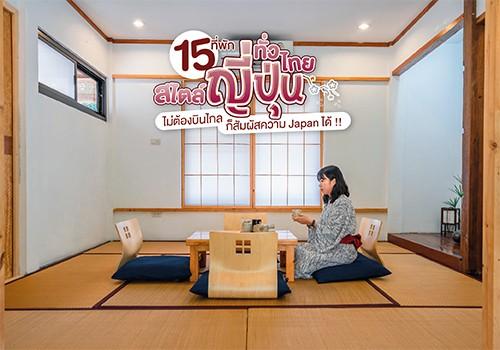 15 ที่พักสไตล์ญี่ปุ่นทั่วไทย ไม่ต้องบินไกลก็สัมผัสความ Japan ได้ !!