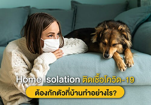 Home Isolation ติดเชื้อโควิด-19 ต้องกักตัวที่บ้านทำอย่างไร?