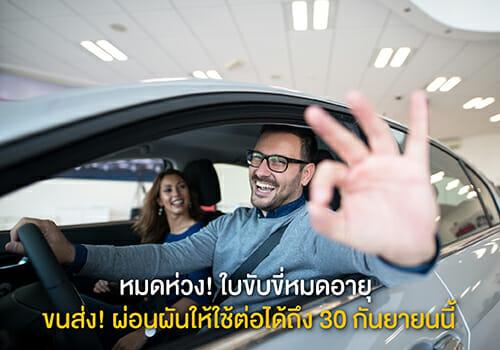 หมดห่วง! ใบขับขี่หมดอายุ ขนส่ง! ผ่อนผันให้ใช้ต่อได้ถึง 30 กันยายนนี้