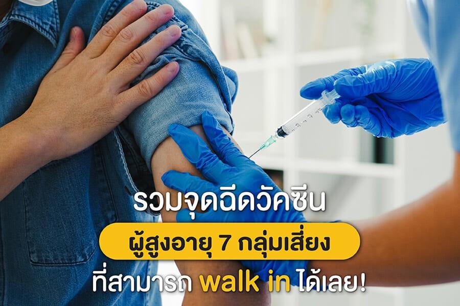 รวมจุดฉีดวัคซีน ผู้สูงอายุ 7 กลุ่มเสี่ยง ที่สามารถ Walk In ได้เลย!