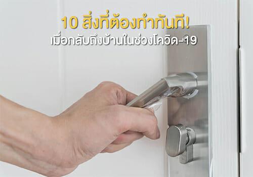 10 สิ่งที่ต้องทำทันที! เมื่อกลับถึงบ้าน ในช่วง โควิด-19
