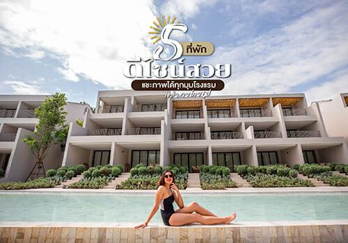 5 ที่พักดีไซน์สวย เอาใจคนชอบถ่ายรูป แชะภาพได้ทุกมุมโรงแรม