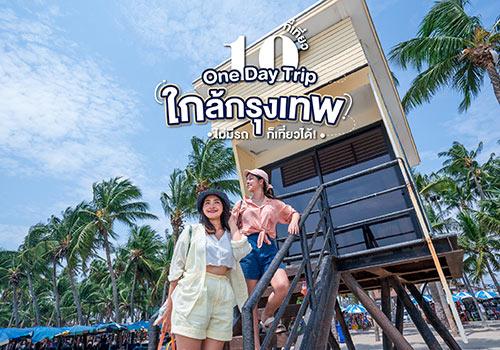 10 ที่เที่ยว 1 Day Trip ใกล้กรุงเทพ ไม่มีรถก็เที่ยวได้!
