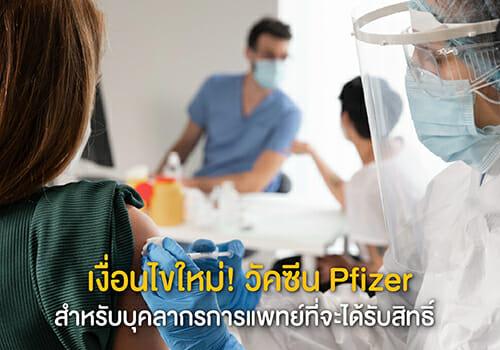 เงื่อนไขใหม่! วัคซีน Pfizer สำหรับบุคลากรการแพทย์ที่จะได้รับสิทธิ์