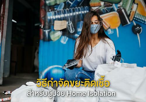 วิธีกำจัดขยะติดเชื้อสำหรับผู้ป่วย Home Isolation