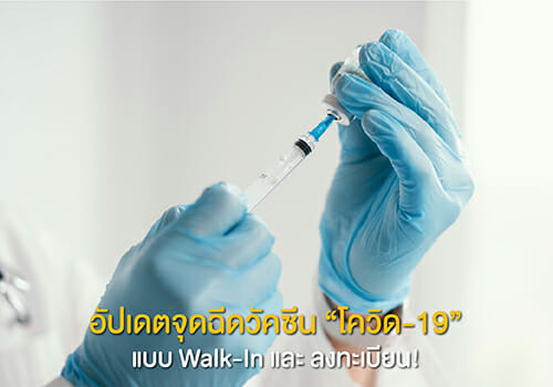 """อัปเดตจุดฉีดวัคซีน """"โควิด-19"""" แบบ Walk-In และ ลงทะเบียน!"""