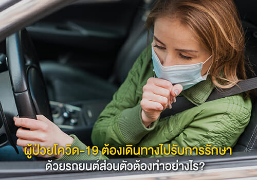 ผู้ป่วยโควิด-19 ต้องเดินทางไปรับการรักษาด้วยรถยนต์ส่วนตัวต้องทำอย่างไร?