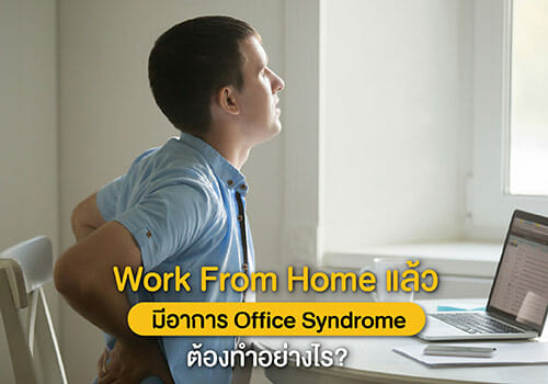 Work From Home แล้วมีอาการ Office Syndrome ต้องทำอย่างไร?