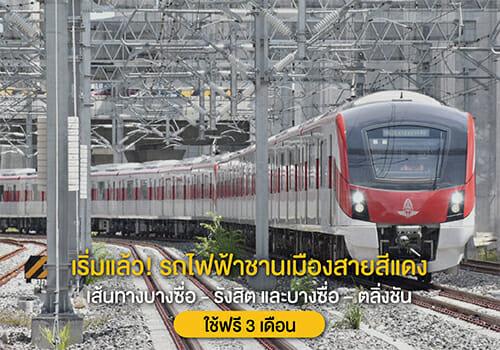 เริ่มแล้ว! รถไฟฟ้าชานเมืองสายสีแดง ใช้ฟรี 3 เดือน เส้นทางบางซื่อ - รังสิต และบางซื่อ – ตลิ่งชัน