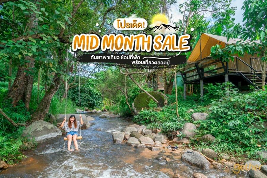 โปรเด็ด! Mid Month Sale กันยาพาเที่ยว ช้อปที่พัก พร้อมเที่ยวตลอดปี