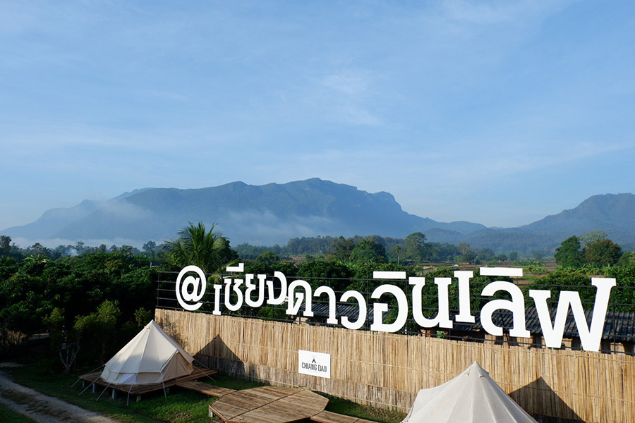 Chiang Dao in Love01