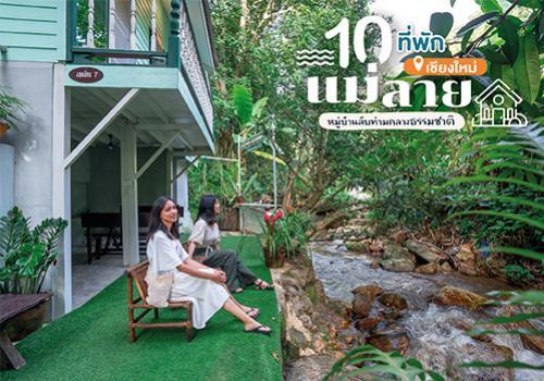 10 ที่พักแม่ลาย เชียงใหม่ หมู่บ้านลับท่ามกลางขุนเขา โอบล้อมด้วยธรรมชาติ
