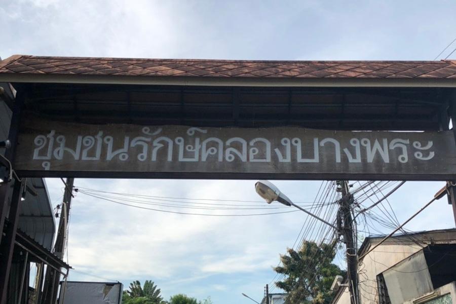 klongbangpra3